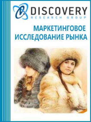 Маркетинговое исследование - Анализ рынка меховых изделий в России (с предоставлением базы импортно-экспортных операций)
