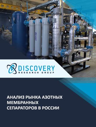 Маркетинговое исследование - Анализ рынка азотных мембранных сепараторов в России