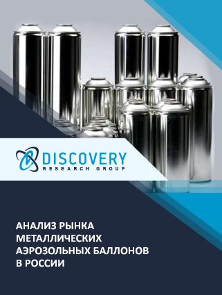 Маркетинговое исследование - Анализ рынка металлических аэрозольных баллонов в России (с базой импорта-экспорта)