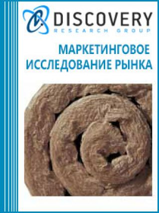 Маркетинговое исследование - Анализ рынка минеральной ваты в России