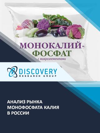 Маркетинговое исследование - Анализ рынка монофосфата калия в России (с базой импорта-экспорта)
