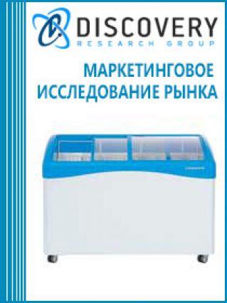 Анализ рынка морозильных ларей в России