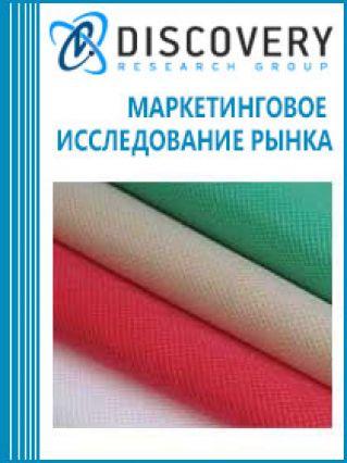 Маркетинговое исследование - Анализ рынка нетканых материалов в России