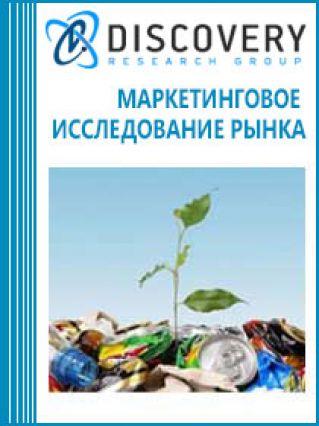 Анализ рынка переработки отходов в России