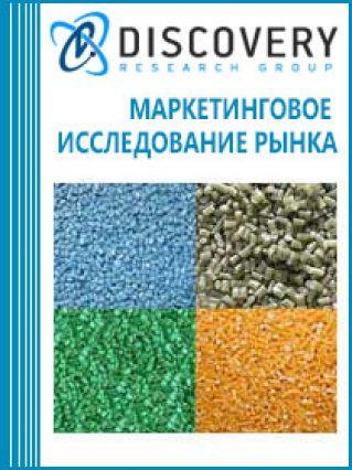 Маркетинговое исследование - Анализ рынка переработки полимеров в России