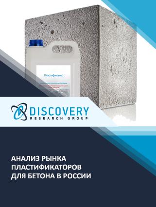 Маркетинговое исследование - Анализ рынка пластификаторов для бетона в России (с базой импорта-экспорта)