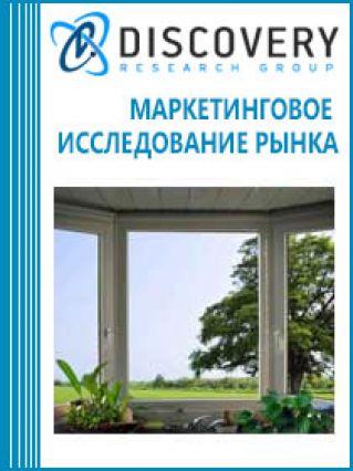 Маркетинговое исследование - Анализ рынка пластиковых окон в России