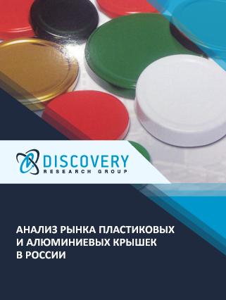 Маркетинговое исследование - Анализ рынка пластиковых и алюминиевых крышек в России (с базой импорта-экспорта)