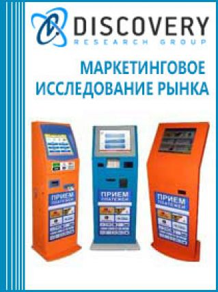 Маркетинговое исследование - Анализ рынка платежных терминалов в России