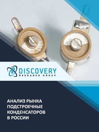 Маркетинговое исследование - Анализ рынка подстроечные конденсаторов в России (с базой импорта-экспорта)