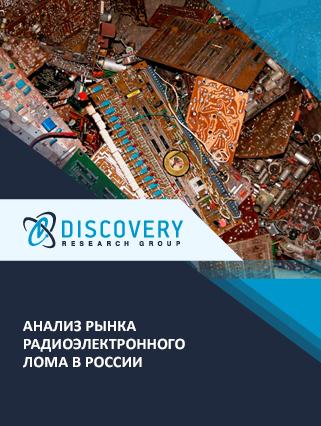 Маркетинговое исследование - Анализ рынка радиоэлектронного лома в России (с базой импорта-экспорта)