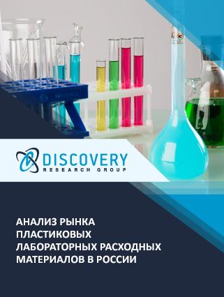 Маркетинговое исследование - Анализ рынка пластиковых лабораторных расходных материалов в России (с базой импорта-экспорта)