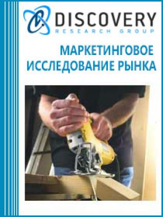 Маркетинговое исследование - Анализ рынка ручных электроинструментов в России
