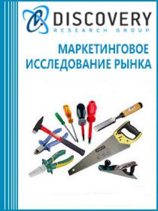 Маркетинговое исследование - Анализ рынка ручных инструментов в России