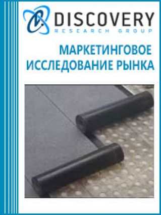 Маркетинговое исследование - Анализ рынка рулонных кровельных гидроизоляционных материалов в России (с предоставлением базы импортно-экспортных операций)