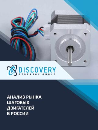 Анализ рынка шаговых двигателей в России (с базой импорта-экспорта)