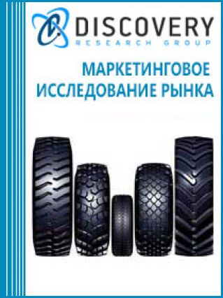 Маркетинговое исследование - Импорт и экспорт индустриальных шин по типоразмерам и моделям в России: итоги 1-3 кварталов 2016 г.