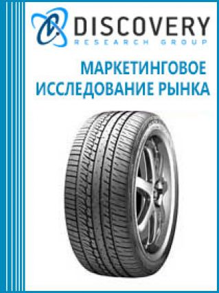 Анализ рынка шин в России по типоразмерам: итоги 2010 г