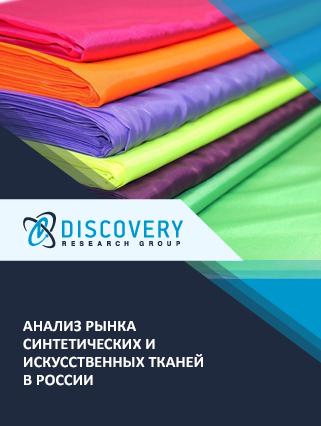 Анализ рынка синтетических и искусственных тканей в России (с базой импорта-экспорта)