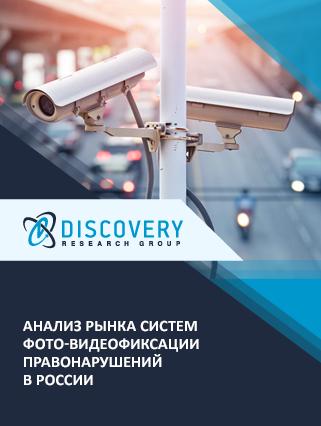 Маркетинговое исследование - Анализ рынка систем фото-видеофиксации правонарушений, мониторинга и анализа дорожного трафика и управления парковочной инфраструктурой в России