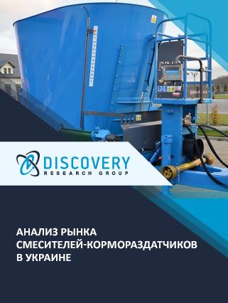 Маркетинговое исследование - Анализ рынка прицепных, самоходных и стационарных смесителей-кормораздатчиков в Украине (с базой импорта-экспорта)