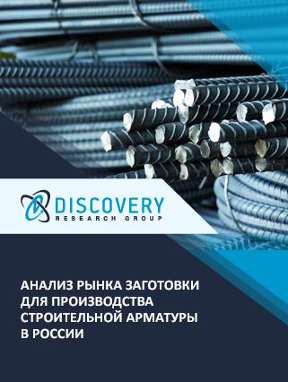 Маркетинговое исследование - Анализ рынка заготовки для производства строительной арматуры в России (с базой импорта-экспорта)