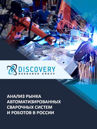 Маркетинговое исследование - Анализ рынка автоматизированных сварочных систем и роботов в России (с базой импорта-экспорта)