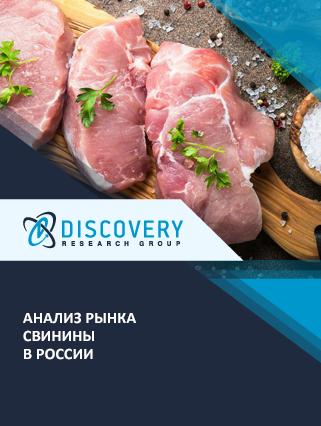 Маркетинговое исследование - Анализ рынка свинины в России (с базой импорта-экспорта)