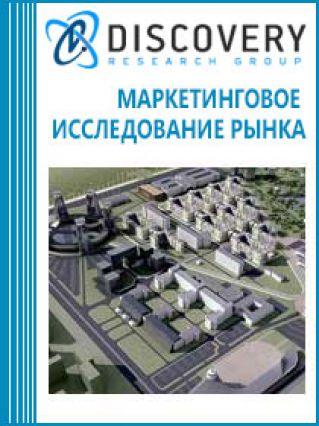 Маркетинговое исследование - Анализ рынка технопарков в России