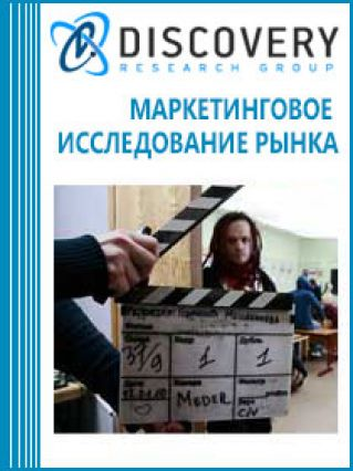 Анализ рынка телесериалов в России