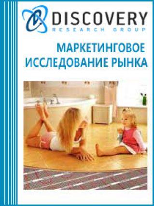 Анализ рынка теплых полов в России