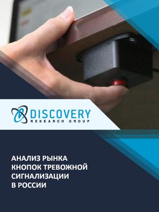 Анализ рынка кнопок тревожной сигнализации в России (с базой импорта-экспорта)