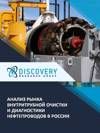 Маркетинговое исследование - Анализ рынка внутритрубной очистки и диагностики нефтепроводов в России