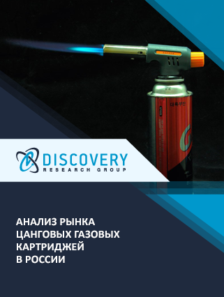 Маркетинговое исследование - Анализ рынка цанговых газовых картриджей в России (с базой импорта-экспорта)