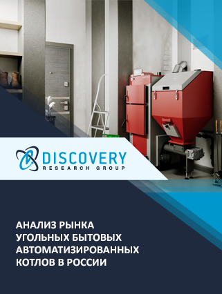 Маркетинговое исследование - Анализ рынка угольных бытовых автоматизированных котлов в России (с базой импорта-экспорта)