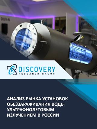 Маркетинговое исследование - Анализ рынка установок обеззараживания воды ультрафиолетовым излучением в России (с базой импорта-экспорта)