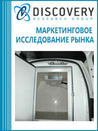 Маркетинговое исследование - Анализ рынка холодильного оборудования для фургонов в России