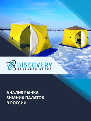 Анализ рынка зимних палаток в России (с базой импорта-экспорта)