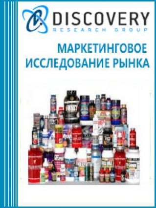 Анализ российского рынка спортивного питания