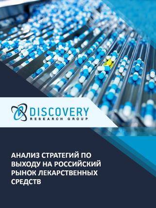 Анализ стратегий по выходу на российский рынок лекарственных средств