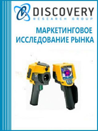 Маркетинговое исследование - Russian market of thermographic (infrared) cameras and thermographic devices (with database of import-export operations)