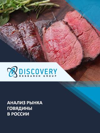 Анализ рынка говядины в России (с базой импорта-экспорта)