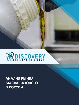 Маркетинговое исследование - Анализ рынка масла базового в России