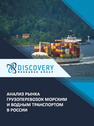Маркетинговое исследование - Анализ рынка грузоперевозок морским и водным транспортом в России