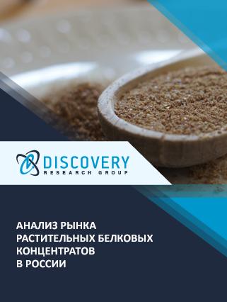 Маркетинговое исследование - Анализ рынка растительных белковых концентратов в России (с базой импорта-экспорта)