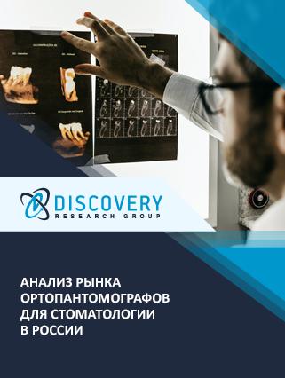 Маркетинговое исследование - Анализ рынка ортопантомографов для стоматологии в России (с базой импорта-экспорта)