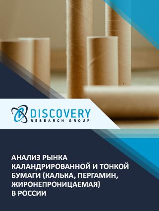 Маркетинговое исследование - Анализ рынка каландрированной и тонкой бумаги (кaлька, пергамин, жиронепроницаемая) в России (с базой импорта-экспорта)