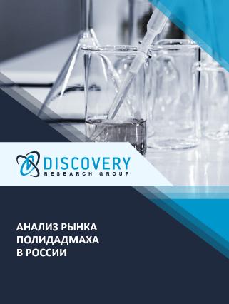 Маркетинговое исследование - Анализ рынка полидадмаха в России (с базой импорта-экспорта)