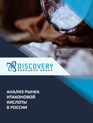 Маркетинговое исследование - Анализ рынка итаконовой кислоты в России (с базой импорта-экспорта)