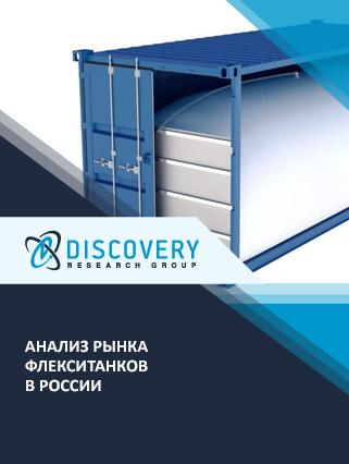 Маркетинговое исследование - Анализ рынка флекситанков в России (с базой импорта-экспорта)